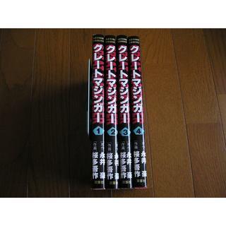 グレートマジンガー/永井 豪 全4巻セット 初版(全巻セット)