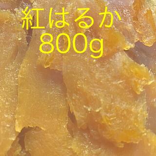 【無添加/天日干し】干し芋(セッコウ)紅はるか800g