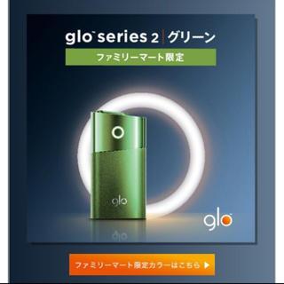 グロー(glo)の美品  glo series2  ファミリーマート 限定 グリーン(タバコグッズ)