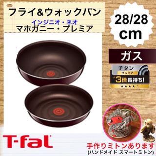 ティファール(T-fal)のWED×T-fal×インジニオ・ネオ フライ&ウォックパン28cm MP (鍋/フライパン)