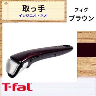 ティファール(T-fal)のWED♪T-fal インジニオ・ネオ 取っ手 フィグブラウン ハンドル(鍋/フライパン)