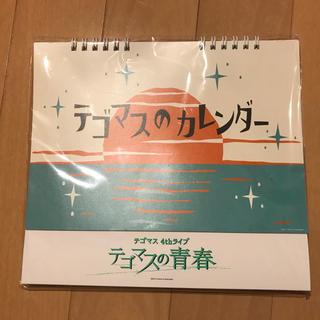 テゴマス(テゴマス)のテゴマスカレンダー(アイドルグッズ)