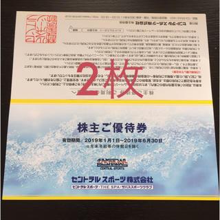 セントラルスポーツ株主優待券2枚(フィットネスクラブ)
