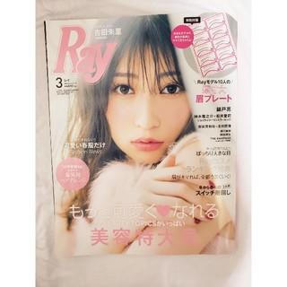 エヌエムビーフォーティーエイト(NMB48)のRay 3月号 2019 雑誌(ファッション)