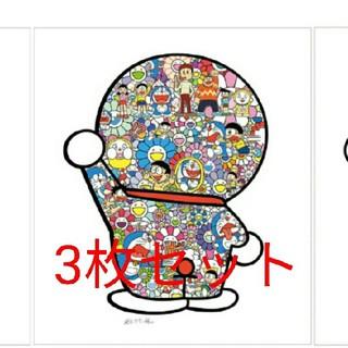 オフホワイト(OFF-WHITE)の村上隆 ドラえもん 版画 3枚 セット カイカイキキ(版画)