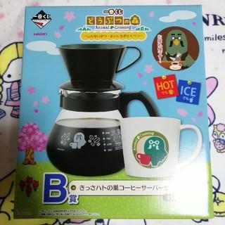 ニンテンドウ(任天堂)のどうぶつの森 一番くじ B賞 きっさハトの巣コーヒーサーバーセット(キャラクターグッズ)