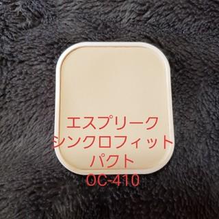 エスプリーク(ESPRIQUE)のエスプリーク シンクロフィットパクト OC-410  (ファンデーション)