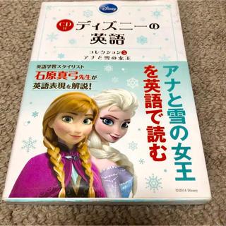 ディズニー(Disney)のディズニーの英語 = ENGLISH IN DISNEY STORIES (参考書)