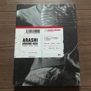 嵐 - 嵐 / Around ASIA 初回限定盤 3枚組