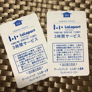 ららぽーと豊洲 駐車券(その他)