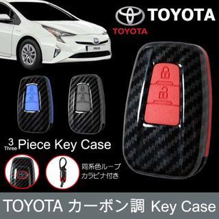 スマートキーケース トヨタ TOYOTA カーボン調 フルカバー プリウス(その他)