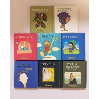 グリコ(グリコ)のグリコ絵本★8冊(絵本/児童書)