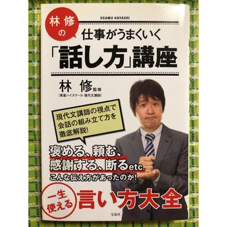 タカラジマシャ(宝島社)の林 修の仕事がうまくいく「話し方」 講座(ビジネス/経済)