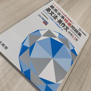 シグマ(SIGMA)の最高水準特進問題集 英文法・英作文(参考書)