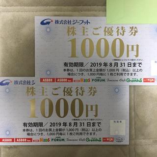 アスビー(ASBee)のジーフット 株主優待券 2,000円分(ショッピング)