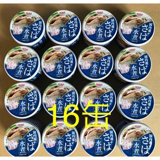 国内産原料使用国内製造鯖水煮16缶(缶詰/瓶詰)