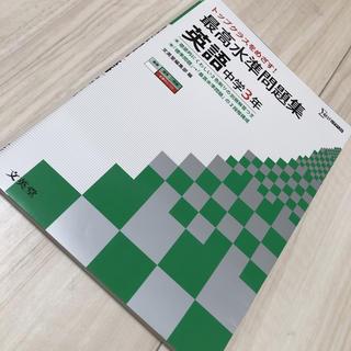 シグマ(SIGMA)の最高水準問題集 英語(参考書)