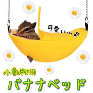 小動物用♡バナナベッド♡ハムスター リス モモンガ ハンモック もふもふ素材  (小動物)