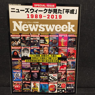 Newsweek(ニュース/総合)