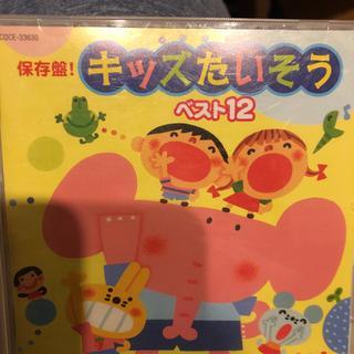 保育CD キッズたいそう(キッズ/ファミリー)