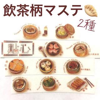 飲茶柄マステ 切り売り2種セット(テープ/マスキングテープ)