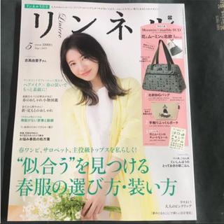 タカラジマシャ(宝島社)のリンネル 5月号 雑誌(ファッション)
