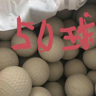 野球練習球 ボール 軟式 50球(ボール)