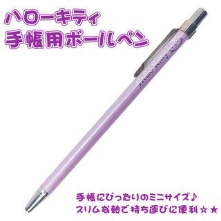 セーラー(Sailor)のセーラー万年筆 キティ手帳用ボールペン (ペン/マーカー)