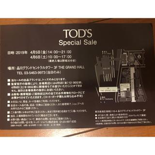 トッズ(TOD'S)のファミリーセール(その他)