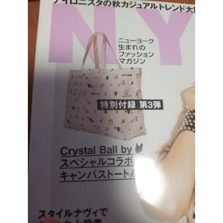 クリスタルボール(Crystal Ball)の新品未使用です。(エコバッグ)