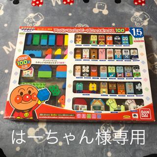 アンパンマン(アンパンマン)のアンパンマン ハッピーブロックボックス100(キャラクターグッズ)