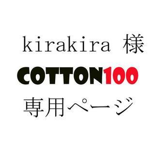 kirakira ☆ワッペン8点☆専用ページ(car)(その他)