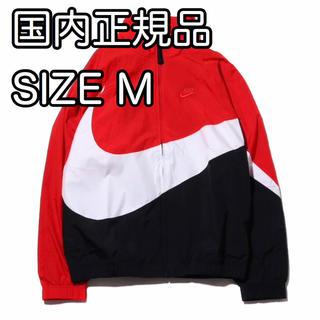 ナイキ(NIKE)のサイズ M Red NIKE AS NSW HBR JKT WVN STMT(ナイロンジャケット)