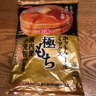 ニッシンセイフン(日清製粉)のホットケーキミックス 極もち(菓子/デザート)
