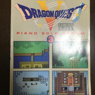 (ピアノスコア)ドラゴンクエストV ピアノ ソロ アルバム(その他)