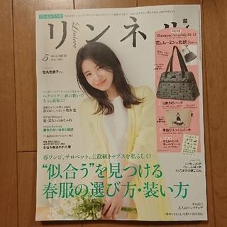 タカラジマシャ(宝島社)のリンネル 5月号(ファッション)