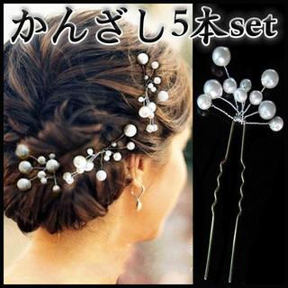 パール かんざし 髪飾り レディース 5個セット 冠婚 着物(その他)