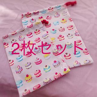 巾着袋 2枚セット マカロン ピンク(バッグ/レッスンバッグ)