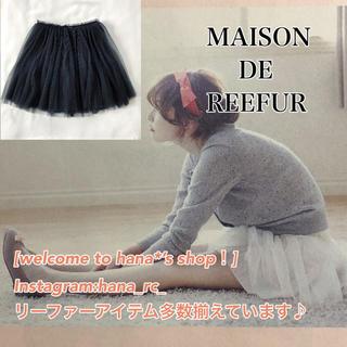 メゾンドリーファー(Maison de Reefur)の【美品】メゾンドリーファー チュールスカート 黒(ミニスカート)