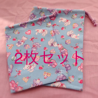 巾着袋 2枚セット ゆめかわ ブルー(バッグ/レッスンバッグ)
