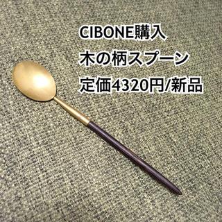 シボネ(CIBONE)のスプーン(カトラリー/箸)