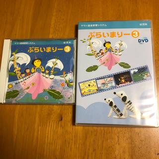 ヤマハ(ヤマハ)のもんちょす様専用 ヤマハぷらいまりー3 CD&DVD(キッズ/ファミリー)