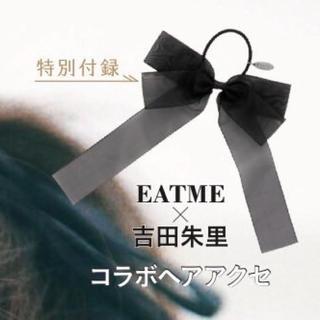 イートミー(EATME)のLARME5月号 付録リボンヘアゴム(ヘアゴム/シュシュ)