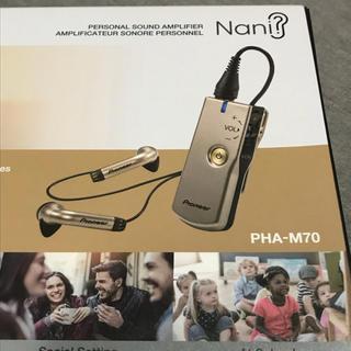 パイオニア(Pioneer)のPioneer 集音器 PHA-M70 G 【フェミミVMR-M750同等品】(その他)