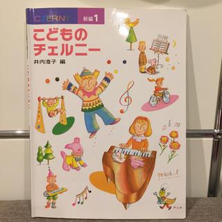 楽譜 こどものチェルニー 新編 1(童謡/子どもの歌)