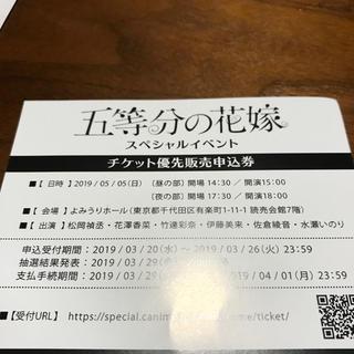 コウダンシャ(講談社)の五等分の花嫁スペシャルイベント チケット優先販売申込券(声優/アニメ)