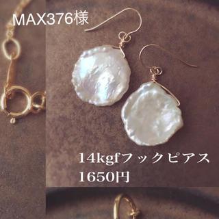 MAX376様 ピアス ケシパール(ピアス)