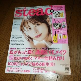 タカラジマシャ(宝島社)の未読 STEADY 4月号(ファッション)