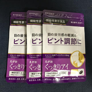エガオ(えがお)のサプリメント(くっきりアイ・ビルベリー アントシアニン、えがお)3パック(その他)