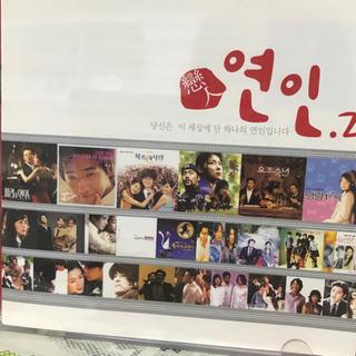 韓国 テレビドラマ 主題集  恋人〜ヨイイン2(テレビドラマサントラ)